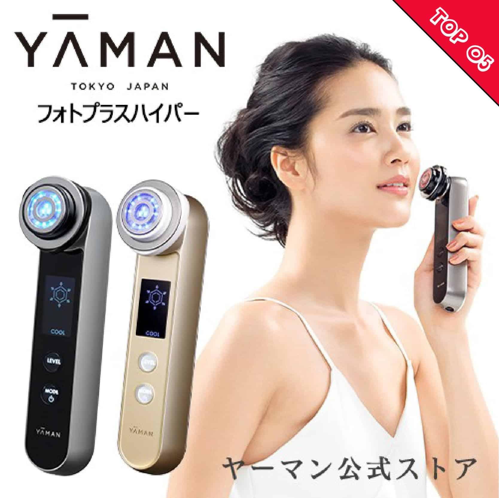 máy chăm sóc da yaman 11